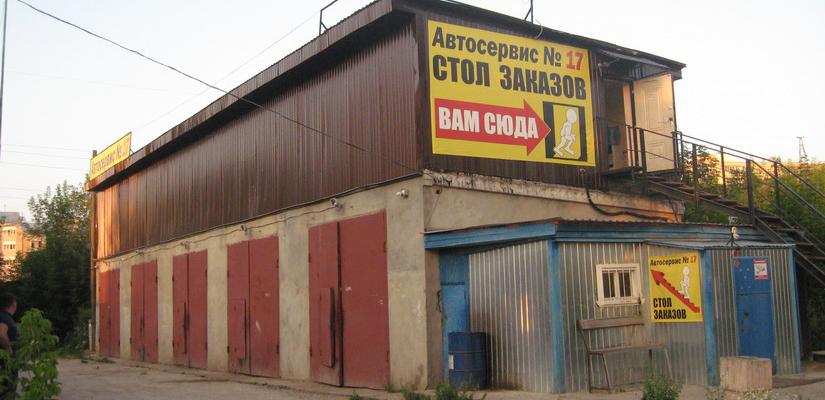 Автосервис Блюхера Володарского