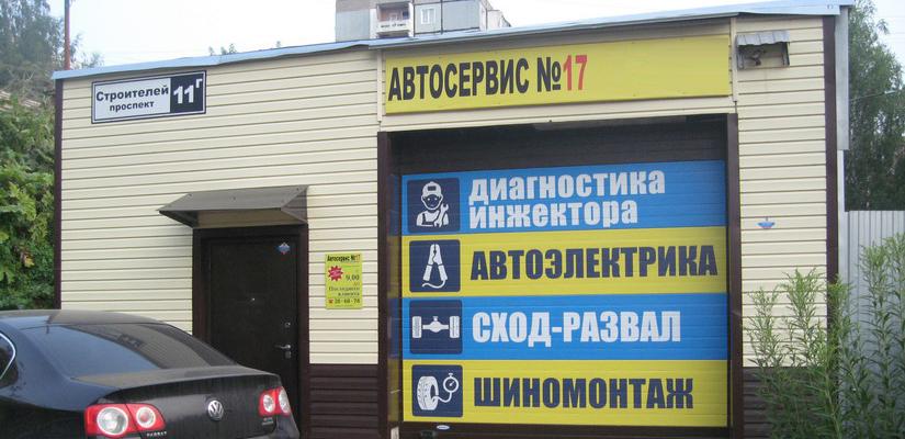 Автосервис ЮЗР Строителей
