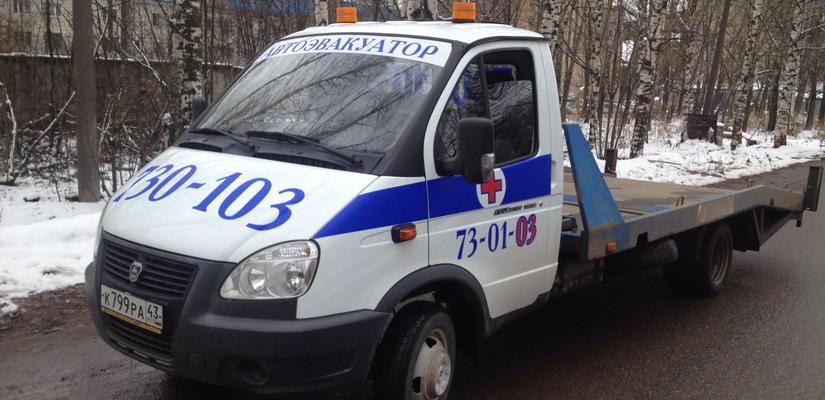 Эвакуатор в Кирове